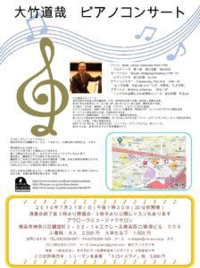 大竹先生コンサートチラシ