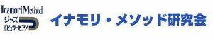 イナモリメソッド研究会ロゴ